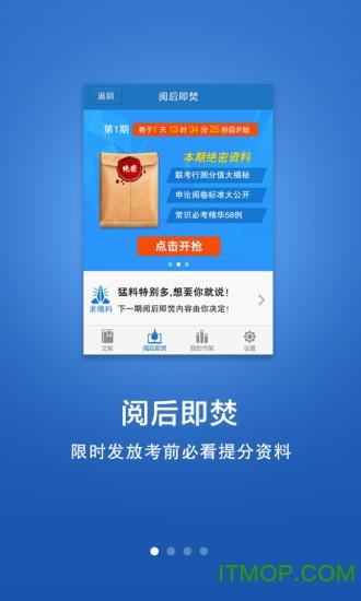 砖文库公务员考试资料 v1.2.4 官网安卓版 3