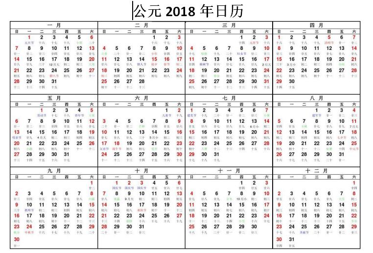 2018年日历表a4下载版打印 2018年日历表完美狼牙创意设计图片