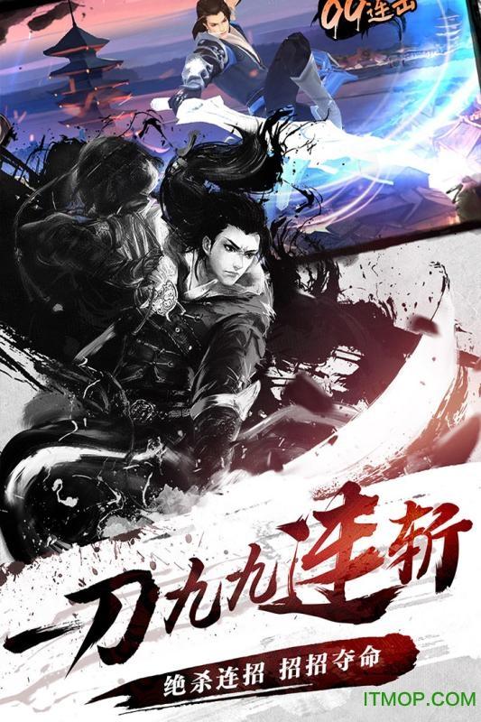 刀剑斗神传九游版 v1.1.2 安卓版 1