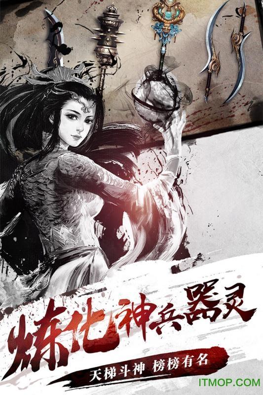 刀剑斗神传九游版 v1.1.2 安卓版 4