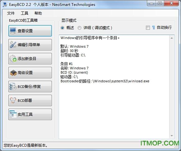 easybcd(系统引导修复工具) v2.4.0.237 汉化绿色版 0