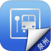 泉州掌上公交查询系统软件v1.0.3 安卓最新版