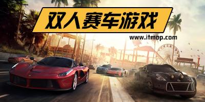 双人赛车游戏