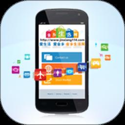 金乡生活网app