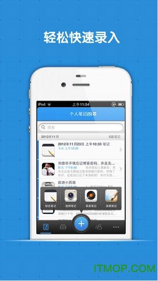 旧版轻笔记app v4.2 安卓版 3