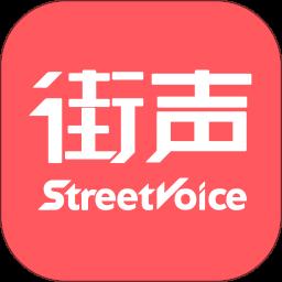 街声StreetVoice