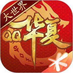 qq华夏单机版