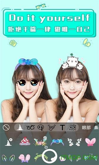 萌拍动态贴纸相机app v2.0.7 安卓最新版 0