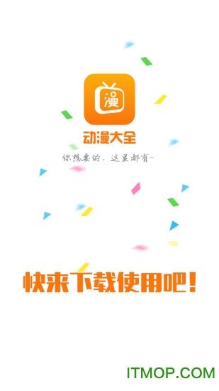 樱花动漫网手机版 v1.6.1 官网安卓版 0