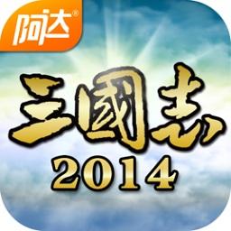阿达三国志2014官网版