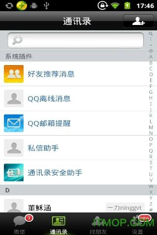 手机系统2.3.5版本微信 v4.0 安卓版 0