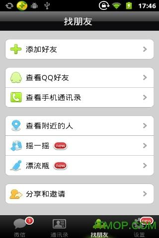 手机系统2.3.5版本微信 v4.0 安卓版 2