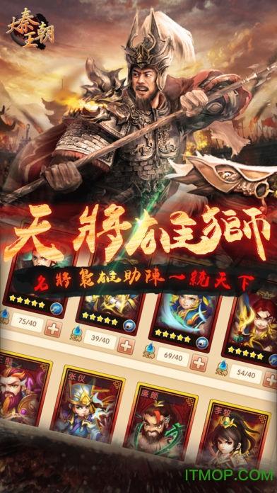 大秦王朝作弊版 v1.0106 安卓版 2