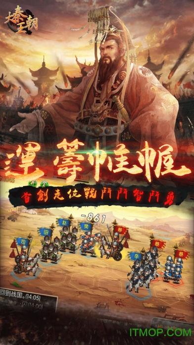 大秦王朝游戏 v1.0.105 官网安卓版 2