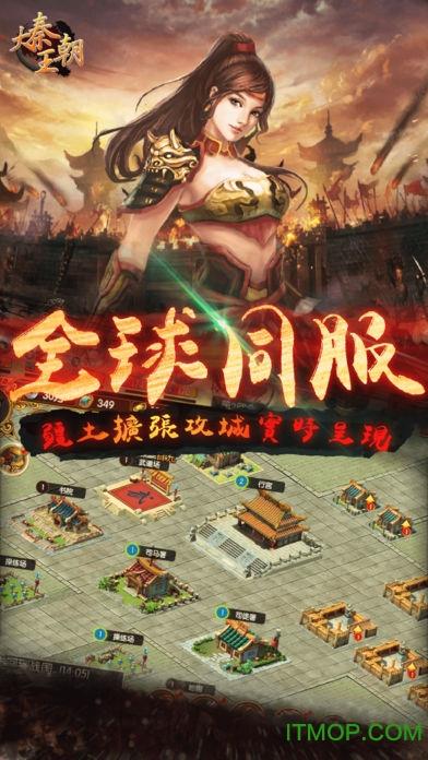 大秦王朝作弊版 v1.0106 安卓版 0