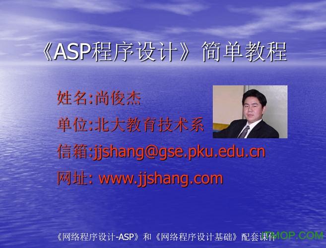 北京大学ASP视频教学  0