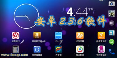 安卓2.3.6软件