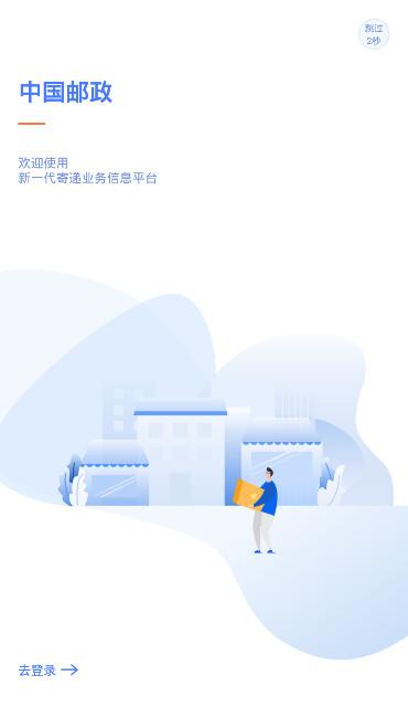 中邮揽投新一代寄递平台最新版本 v1.3.103 安卓版 0