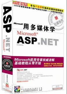 用多媒�w�WASP.NET CD1初�篇