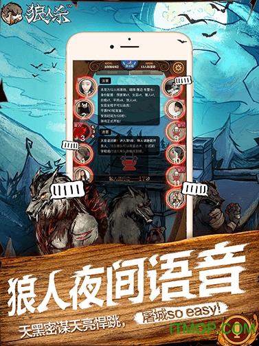 网易狼人杀ios版 v2.3.16 iPhone版 1