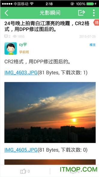 青白江论坛手机版 v8.4.1 最新安卓版 0