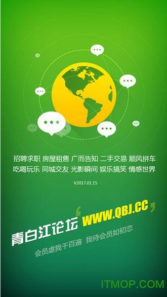 青白江论坛手机版 v8.4.1 最新安卓版 3