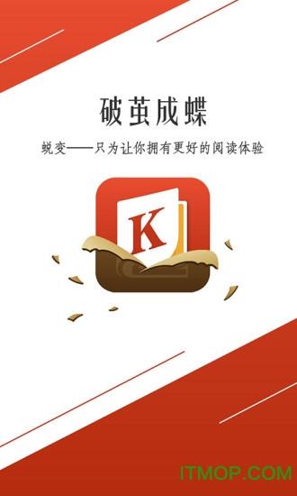 开卷小说最新版 v8.040 安卓版 3