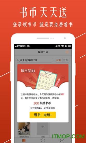 开卷小说app
