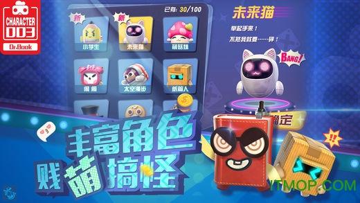 玩具大乱斗4399手游 v1.27.1 安卓官网版 1