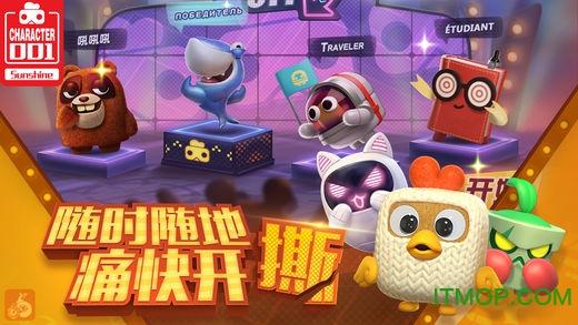 玩具大乱斗4399手游 v1.27.1 安卓官网版 2