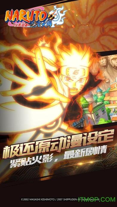 火影忍者-忍者大师九游版 v3.0.0 安卓版 2