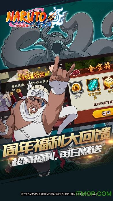 火影忍者-忍者大师九游版