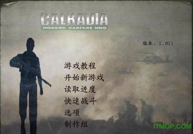 骑马与砍杀卡拉迪亚现代战争破解补丁