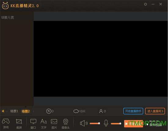 KK直播精灵 v2.9.8.7 最新版 0