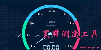 宽带测速工具_中国电信宽带测速器_宽带测速软件