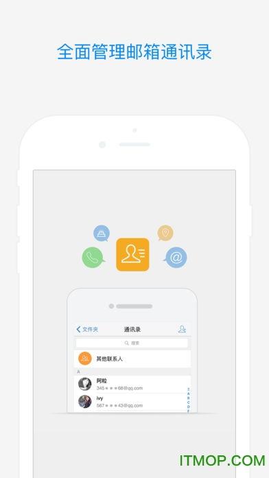 qq邮箱苹果手机版 v5.3.8 iphone官方最新版 0