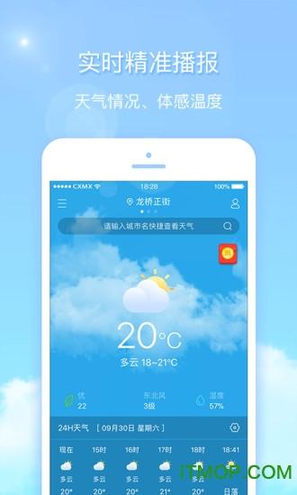 新版天气君 v4.2.03 安卓版0