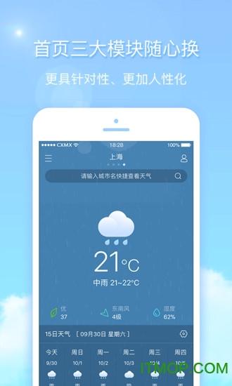 新版天气君 v4.2.03 安卓版1