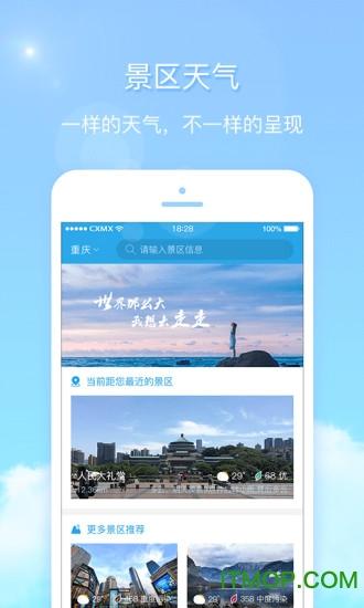 新版天气君 v4.2.03 安卓版2