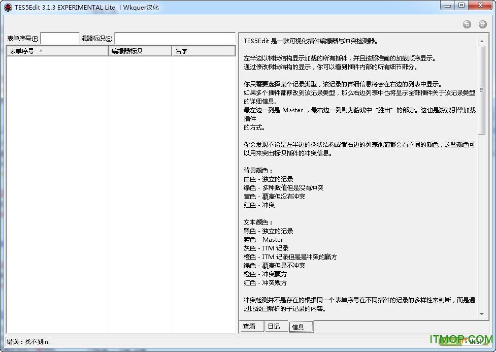 上古卷轴5tes5edit最新版 v3.1.3 汉化版_附使用方法/教程 0