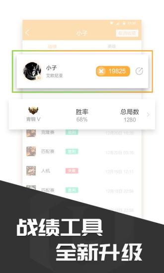 多玩饭盒app v4.3 官方安卓版3