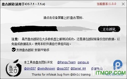 ios9.3.4越�z工具