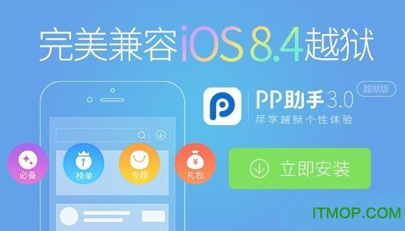 pp助手3.0苹果版 v3.7.7 iphone版(越狱)_兼容ios10.0-10.2 0