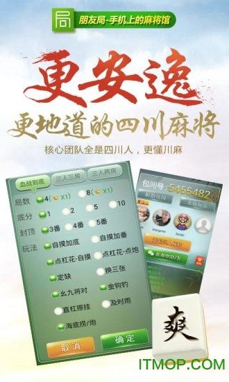 朋友局app官方版 v1.1.7 官网安卓版 2