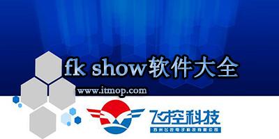 fk show软件