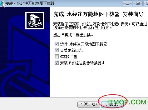 水经注全系列软件注册