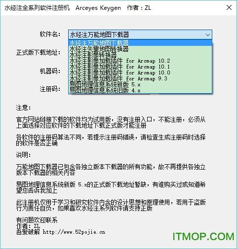 水经注全系列软件注册机 破解免费版 0