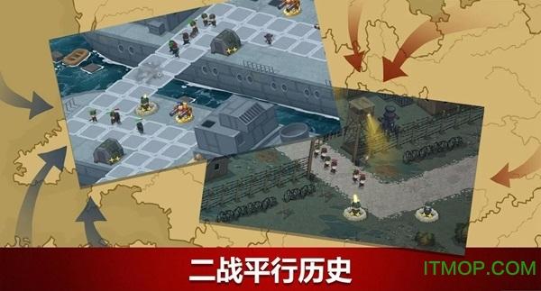 第二次世界大战辛迪加内购破解版(World War 2: Syndicate) v1.1.28 安卓版 2