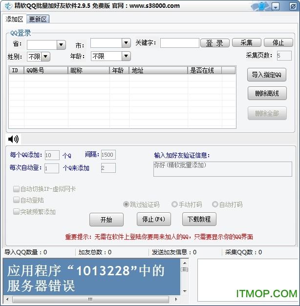 精软qq批量加好友工具免费版 v2.9.5 绿色版 0
