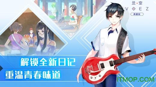 兰空voez网易版 v1.4.0 安卓版 2
